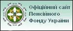E Пенсійний фонд України