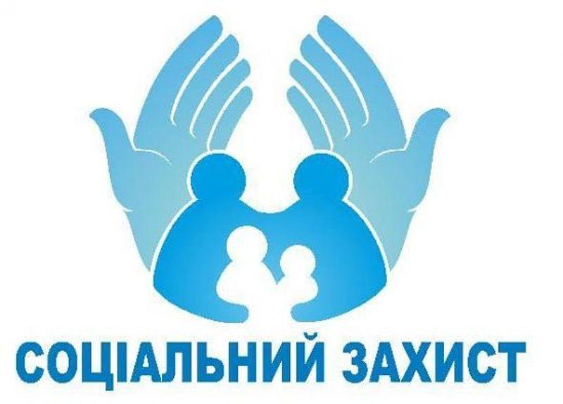 Картинки по запросу логотип социальний захист